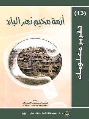 cover image of أزمة مخيم نهر البارد