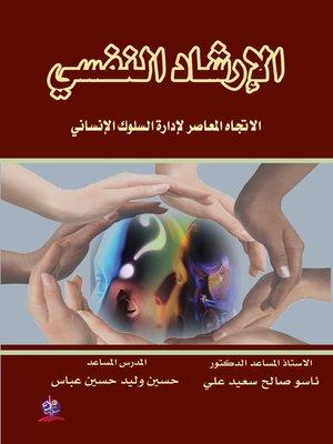 cover image of الإرشاد النفسي