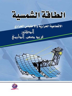 cover image of الطاقة الشمسية الاشعاعية الحرارية والاحتباس الحراري