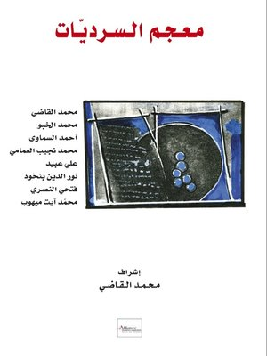 cover image of معجم السرديات