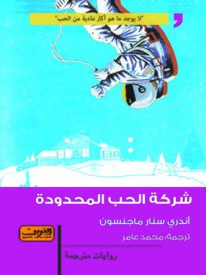cover image of شركة الحب المحدودة