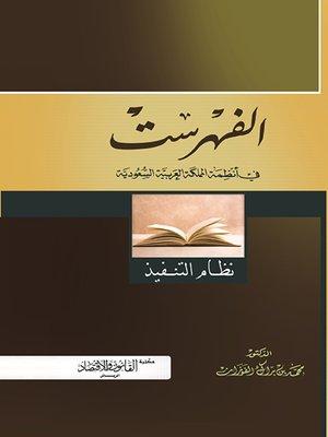 cover image of الفهرست في أنظمة المملكة العربية السعودية : نظام التنفيذ