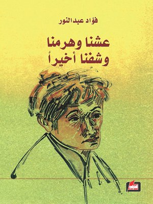 cover image of عشنا.. وهرمنا.. وشفنا أخيرا ! : سيرة حياة