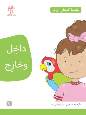 cover image of داخل وخارج