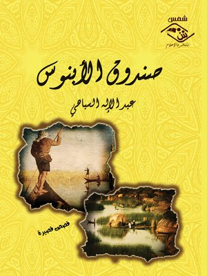 cover image of صندوق الأبنوس