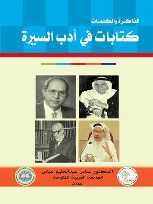 cover image of الذاكرة والكلمات : كتابات في أدب السيرة