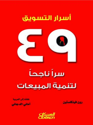 cover image of أسرار التسويق 49 سراً ناجحاً لتنمية المبيعات