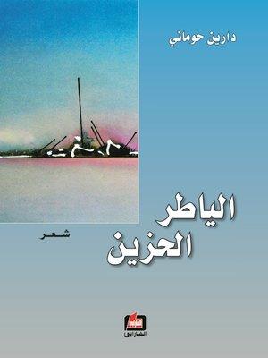 cover image of الياطر الحزين : شعر