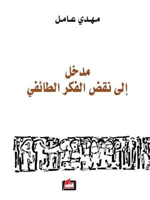 cover image of مدخل إلى نقض الفكر الطائفي : القضية الفلسطينية في إيديولوجية البرجوازية اللبنانية