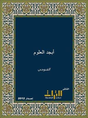 cover image of أبجد العلوم الوشي المرقوم في بيان أحوال العلوم