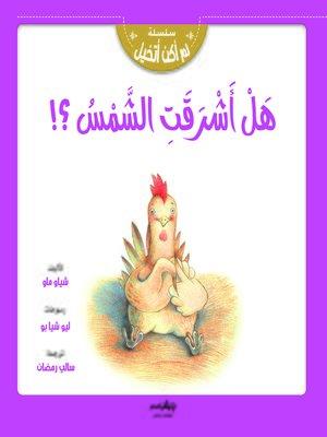 cover image of هل أشرقت الشمس ؟!