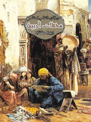 cover image of محطات أدبية .. من الأدب العالمي المعاصر