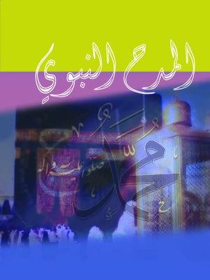 cover image of فنية شعر المدح النبوي في الأندلس