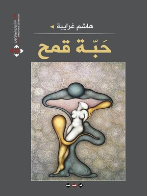 cover image of حبة قمح : قصص