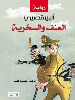 cover image of العنف والسخرية
