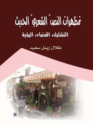 cover image of تمظهرات النص الشعري الحديث