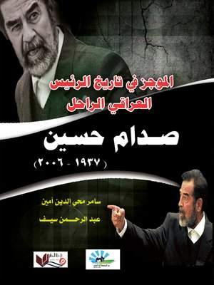 cover image of الموجز في تاريخ الرئيس العراقي الراحل صدام حسين
