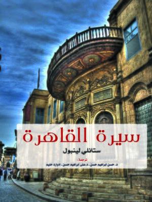 cover image of سيرة القاهرة
