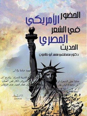 cover image of الحضور الأمريكي في الشعر المصري الحديث