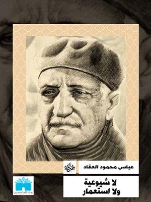 cover image of لا شيوعية ولا استعمار
