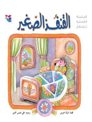 cover image of القنفذ الصغير