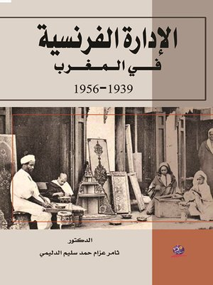 cover image of الإدارة الفرنسية في المغرب 1939-1956