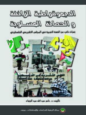 cover image of الديموقراطية الزائفة و الحصانة المسلوبة