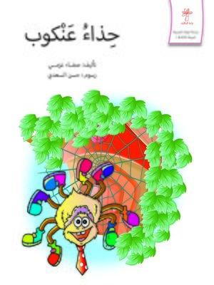 cover image of حذاء العنكبوت