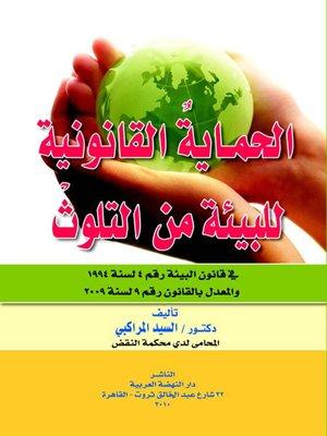cover image of الحماية القانونية للبيئة من التلوث