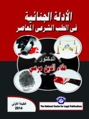cover image of الأدلة الجنائية في الطب الشرعي المعاصر