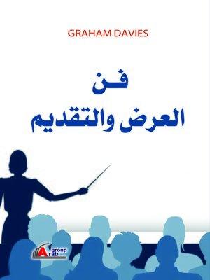 cover image of فن العرض والتقديم