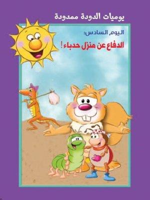 cover image of يوميات الدودة ممدودة. اليوم السادس