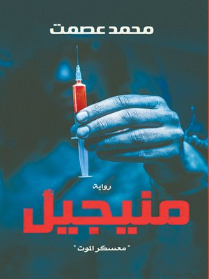 cover image of منيجيل