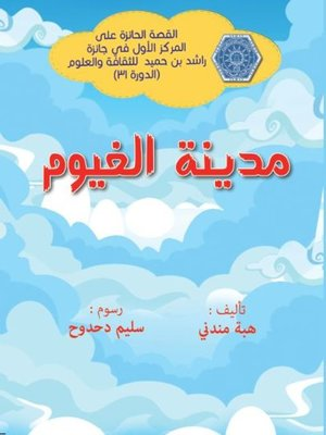 cover image of مدينة الغيوم
