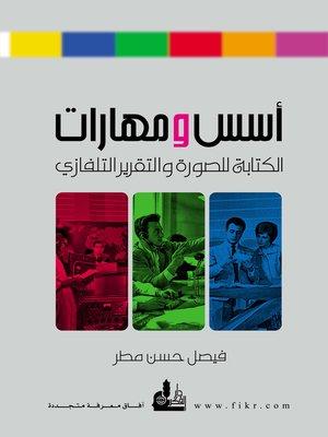 cover image of أسس و مهارات الكتابة للصورة و التقرير التلفازي
