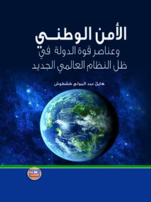 cover image of الأمن الوطني و عناصر قوة الدولة في ظل النظام العالمي الجديد