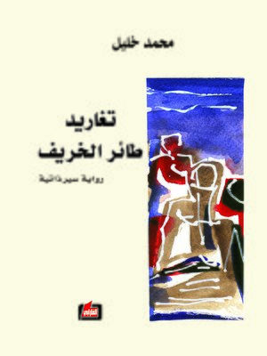 cover image of تغاريد طائر الخريف