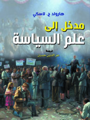 cover image of مدخل إلى علم السياسة