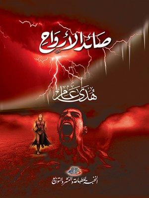 cover image of صائد الأرواح