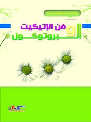 cover image of فن الإتيكيت و البرتوكول