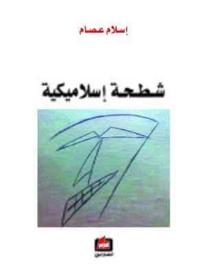 cover image of شطحة إسلاميكية