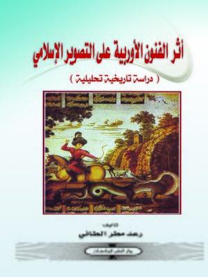 cover image of أثر فنون عصر النهضة على التصوير الإسلامي : دراسة تاريخية تحليلية = Impact of the Renaissance Arts Age on Al Islamic Painting : Analytical Historical Study