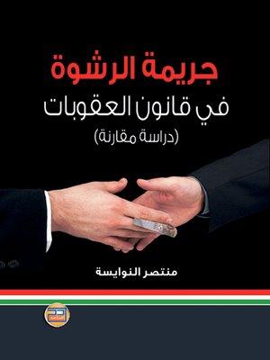 cover image of جريمة الرشوة في قانون العقوبات