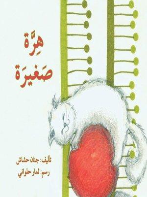 cover image of هرة صغيرة