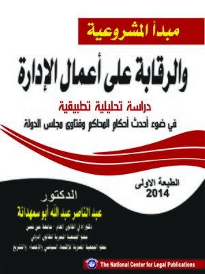 cover image of مبدأ المشروعية والرقابة على أعمال الإدارة