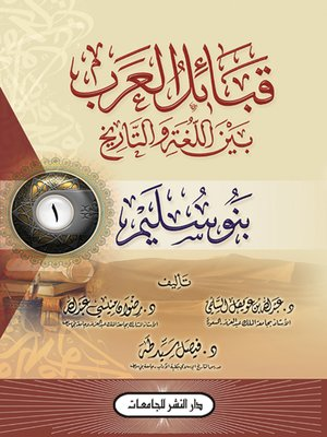 cover image of قبائل العرب بين اللغة والتاريخ