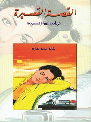 cover image of القصة القصيرة في أدب المرأة السعودية