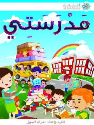 cover image of مدرستي