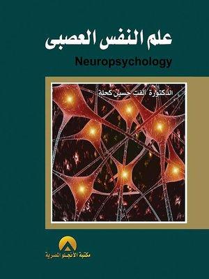 cover image of علم النفس العصبي