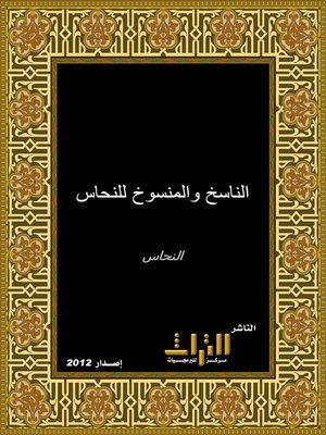 cover image of الناسخ والمنسوخ للنحاس